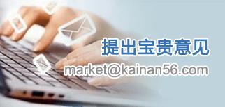 上海凯南物流意见建议邮箱:market@kainan56.com